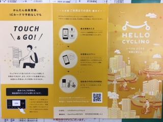 自転車シェア2