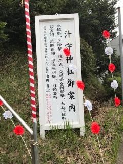汁守神社祭り_01