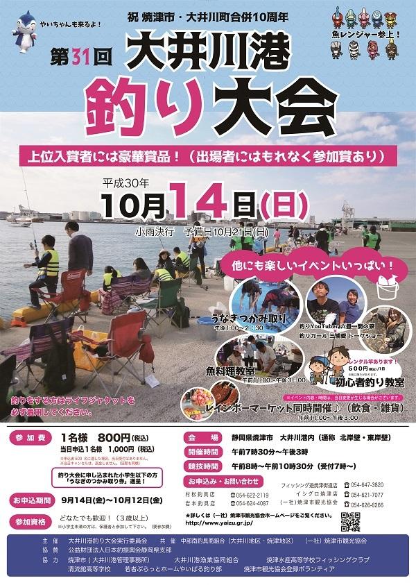 第31回大井川港釣り大会ポスター 縮小版