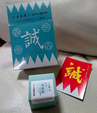 壬生寺土産1