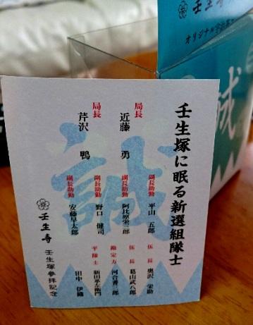 壬生寺土産3