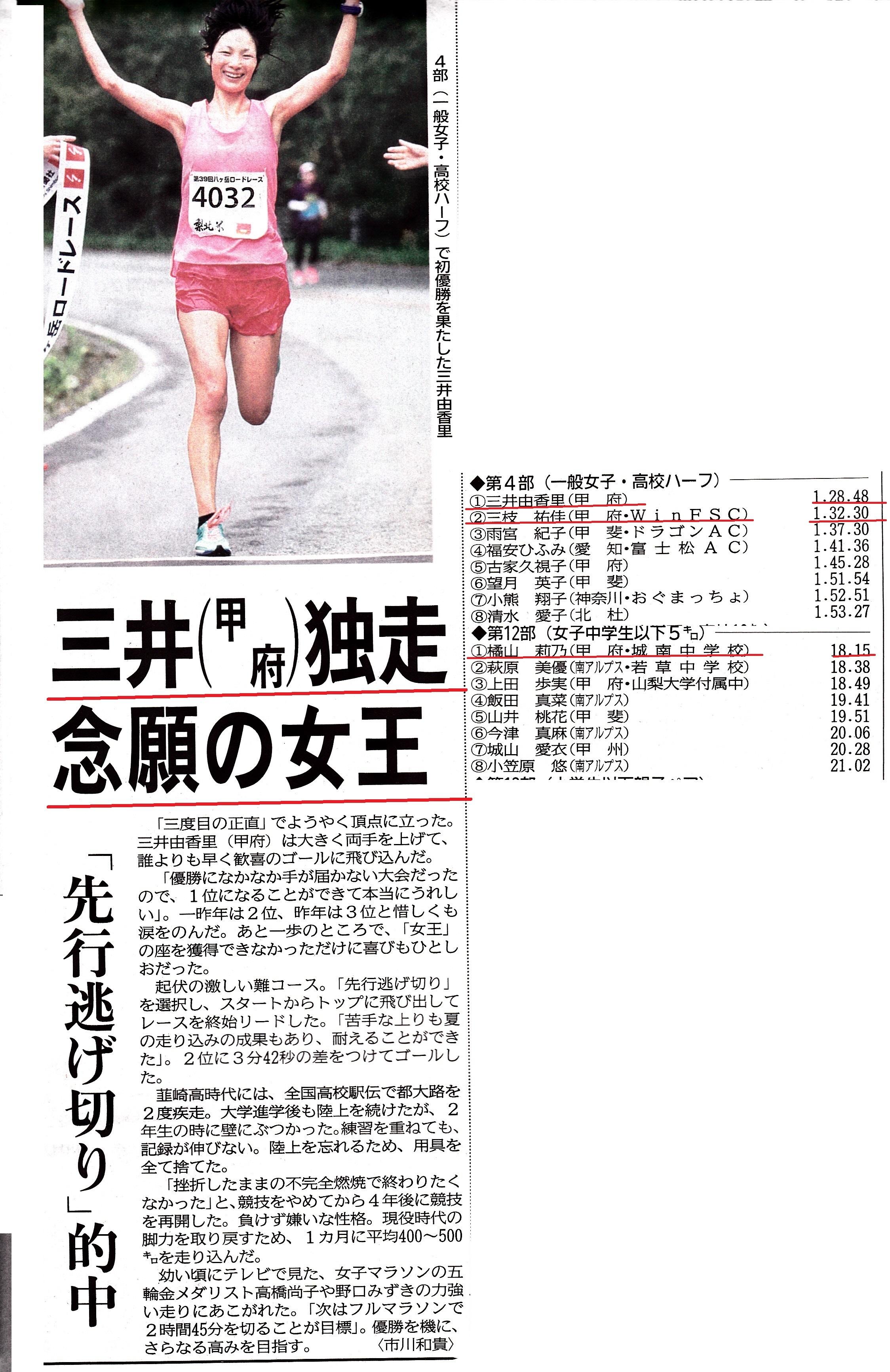 浅川鍼灸整骨院 八ヶ岳ロードレース 優勝