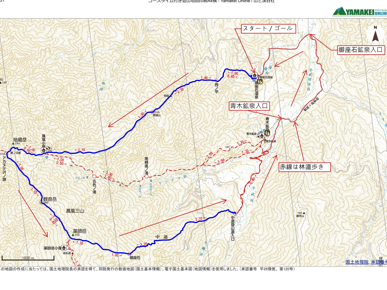 コースタイム付き登山地図印刷A4横 - Yamakei Online _ 山と渓谷社_01-001
