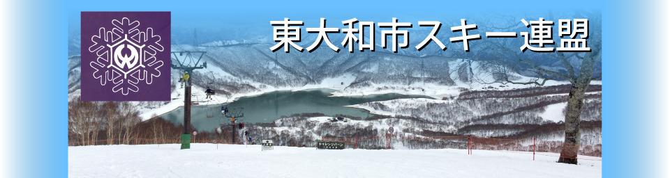 東大和市スキー連盟