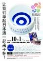 2018 日本酒で乾杯 中国A4-02