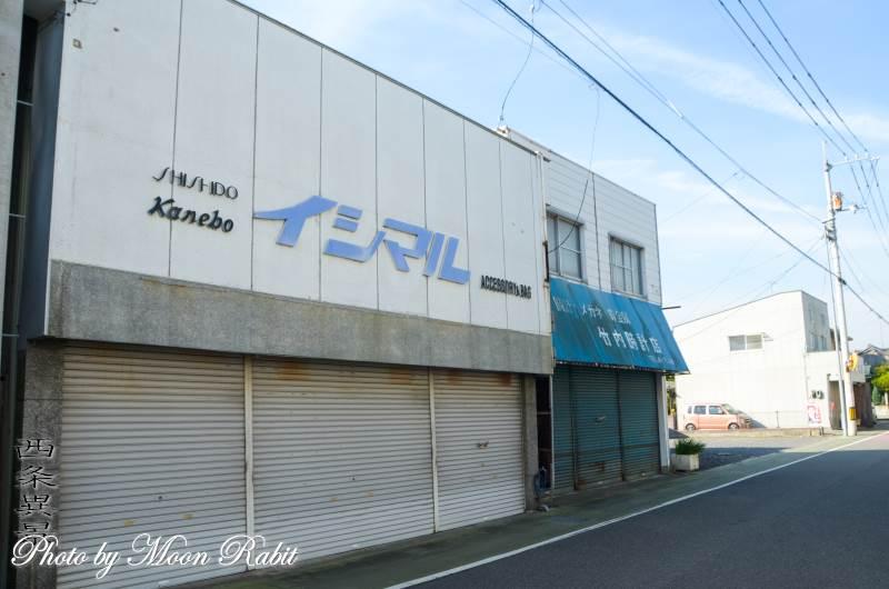 イシマル 化粧品 丹原商店街 愛媛県西条市丹原町丹原154