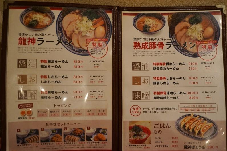 龍神麺メニュー