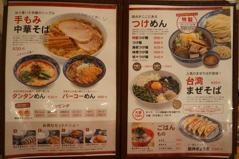 龍神麺メニュー2