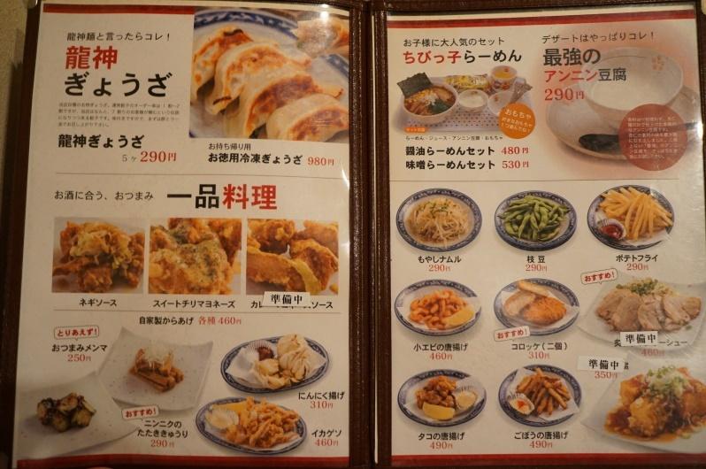 龍神麺メニュー3