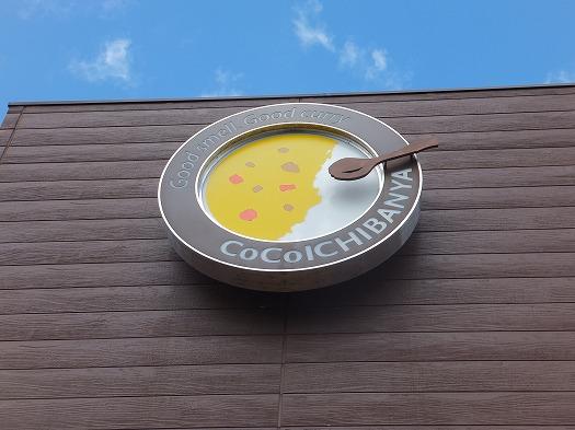 coco壱2
