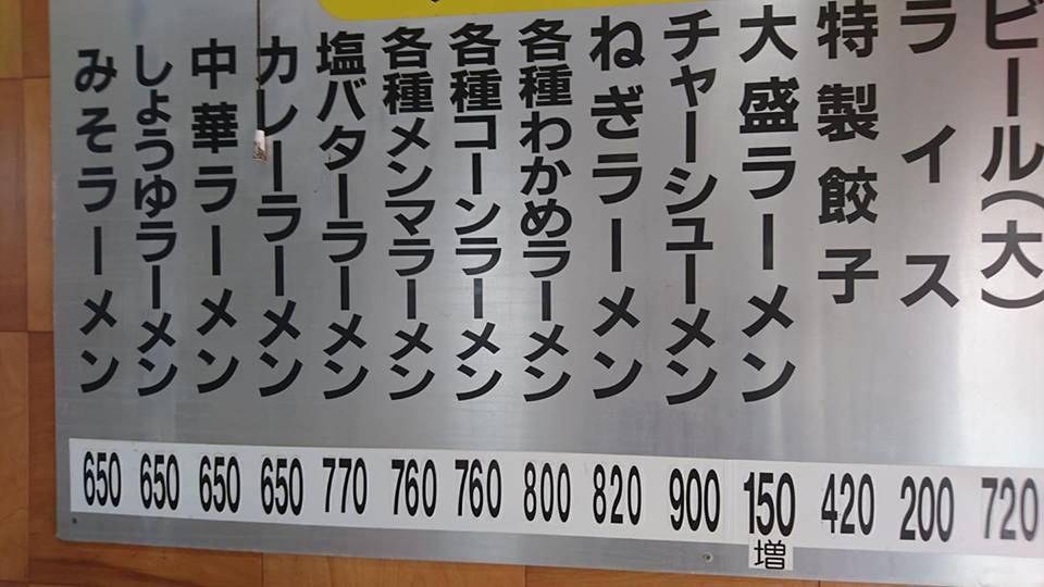 くるまや20180818002