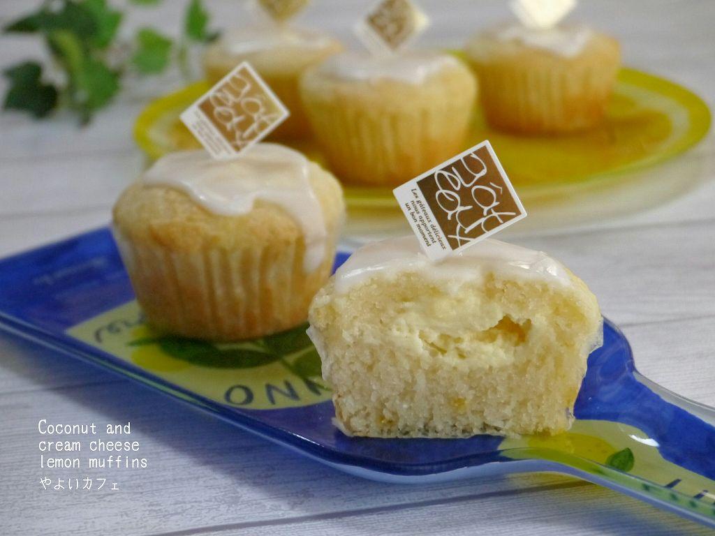 ココナッツ風味!レモン香るクリームチーズ入り「レモンマフィン」の作り方☆
