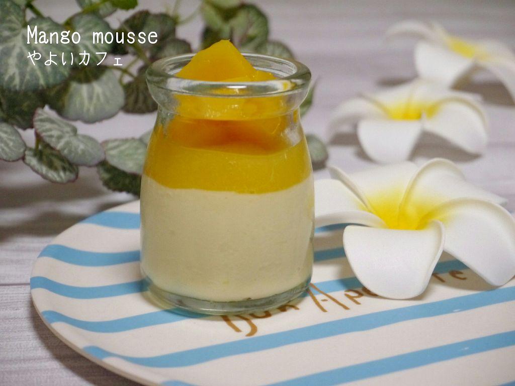 マンゴー缶使い切り☆ふわシュワっととける「マンゴムース」の作り方☆