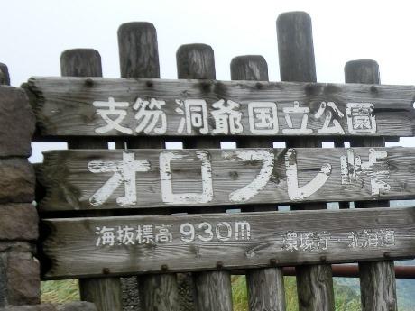 オロフレ峠