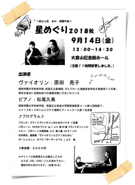 むじゃき201809(ふーぷ7月号より)