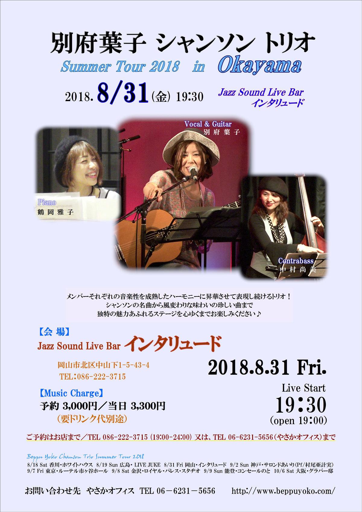 20180831岡山_01_01