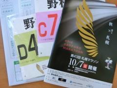 札幌マラソン