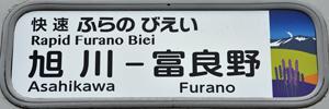 furanobieisabo_sea_web.jpg