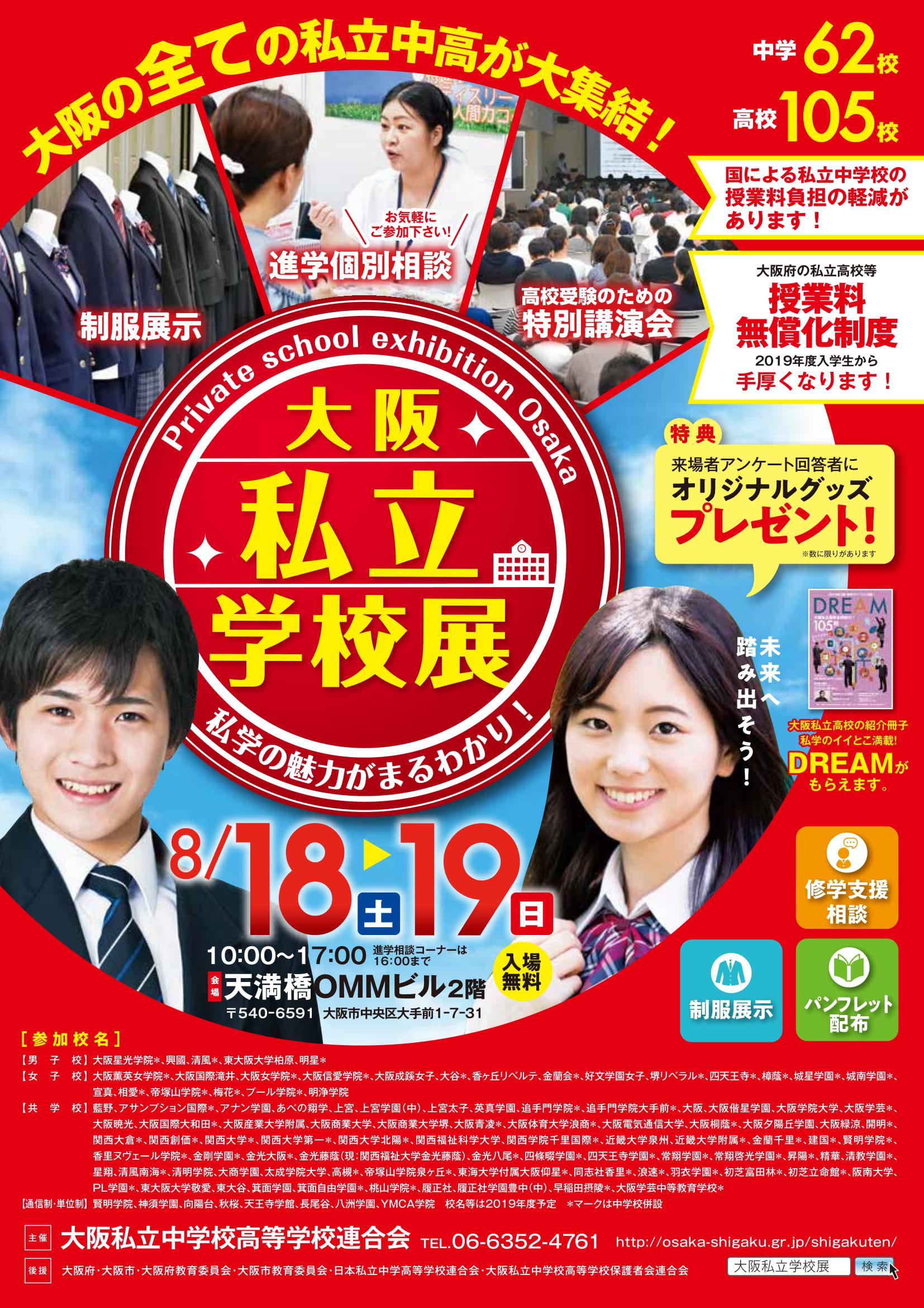 flyer2018-1.jpg
