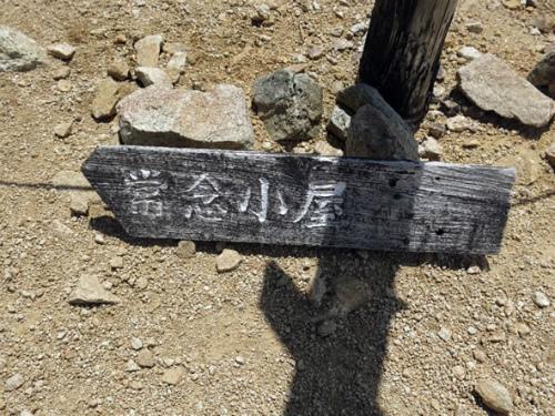 20180817-19_燕岳~常念岳_39