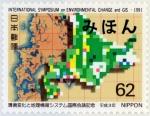 環境変化と地理情報システム国際会議