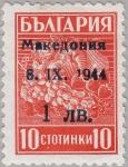 マケドニア加刷(1944)