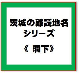 難読地名59