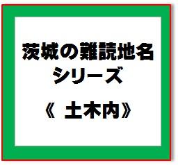 難読地名62
