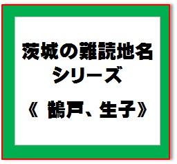 難読地名63