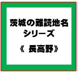 難読地名64