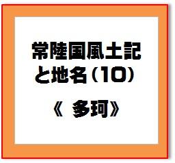 風土記地名10