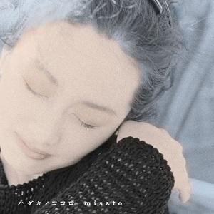 渡辺美里ハダカノココロ