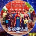 ちはやふる -結び- dvd