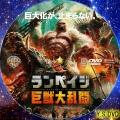 ランペイジ 巨大 大 乱闘 dvd