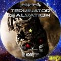 ターミネーター4 dvd2