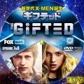 ギフテッド 新世代X-MEN誕生 dvd4