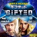 ギフテッド 新世代X-MEN誕生 dvd5