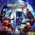 クライシス オン アースX 最強ヒーロー外伝 dvd