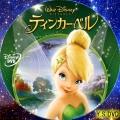 ティンカーベル dvd