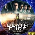 メイズ・ランナー3最期の迷宮 dvd