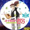 カードキャプターさくら クリアカード編 dvd5