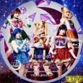 乃木坂46版 ミュージカル「美少女戦士セーラームーン」 チームムーン bd1
