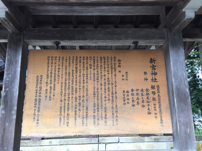 寒路特別講座 2018 新宮神社 1