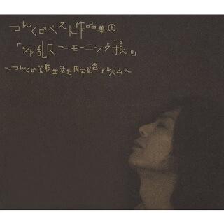 つんく♂ベスト作品集 上 「シャ乱Q~モーニング娘。」~つんく♂芸能生活15周年記念アルバム~
