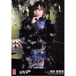 【須田亜香里】 公式生写真 AKB48 ジャーバージャ 劇場盤 愛の喪明けVer.
