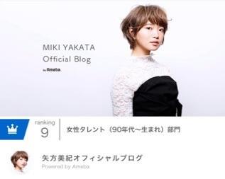 矢方美紀オフィシャルブログPowered by Ameba