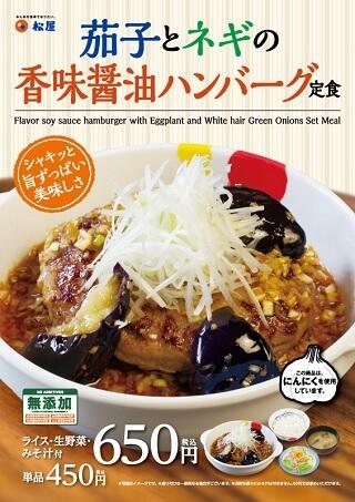 松屋の新メニュー「茄子とネギの香味醤油ハンバーグ定食」