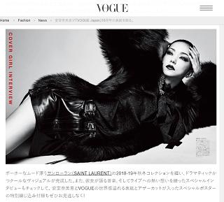 安室奈美恵が『VOGUE JAPAN』10月号の表紙を飾る。|ファッションニュース(流行・モード)|VOGUE JAPAN