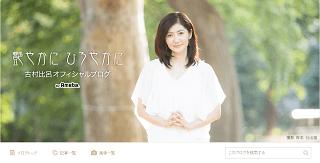 抗がん剤治療 | 古村比呂オフィシャルブログ「艶やかに ひろやかに」powered by Ameba