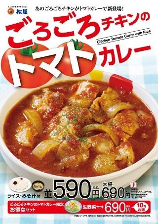 ごろごろチキンのトマトカレー新発売!|松屋フーズ